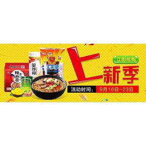 促销活动# 天猫超市华南地区 速食上新季 3件7折/5件5折