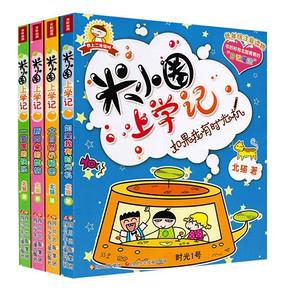 米小圈 漫画故事书  注音版4册 19.6元包邮(39.6-20券,多款)
