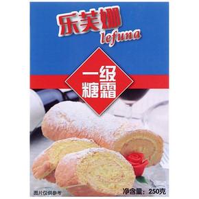 烘焙必备# 乐芙娜 一级糖霜 250g 5.9元