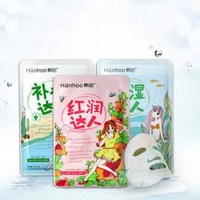 每天水嫩嫩# 韩后 补水保湿达人面膜 10片 29元包邮(69-40券)