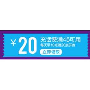 金牌以上会员福利# 京东 话费45-20东券 10点/20点开抢!