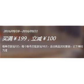 促销活动# 1号店 家居生活 满199减100