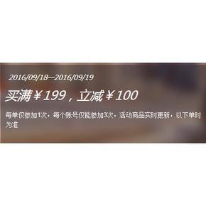 促销活动# 1号店 酒水饮料 满199减100