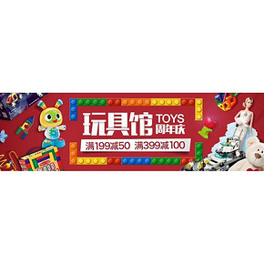 促销活动# 亚马逊 玩具馆周年庆 199减50/399减100