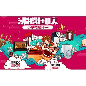 小家电迎十一# 京东 沸腾国庆 小家电专场 每满100减30元