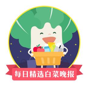 白菜晚报精选# 天猫低价好货 通通包邮 9/19更新20条 有求必应(奖)