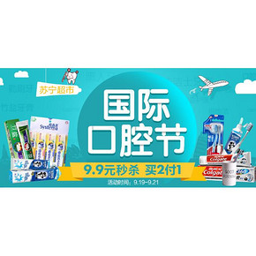 促销活动# 苏宁 国际口腔节 口腔专场 买2付1/满199-100
