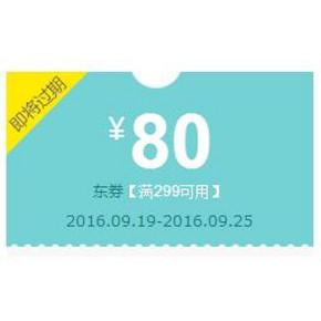 优惠券# 京东 玩具欢乐购 满299-80/满399-120券 免费领取!
