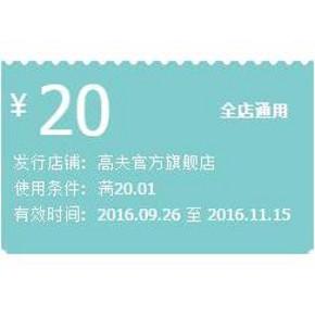 优惠券# 天猫 高夫官方旗舰店 20元店铺优惠劵