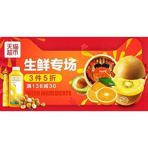 促销活动/限华北华南:天猫超市 生鲜专场促销 3件5折/领券满138减30元