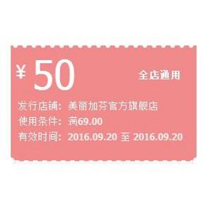 优惠券# 天猫 美丽加芬 满69减50元券