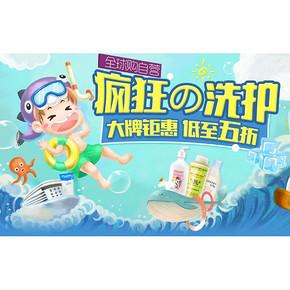 大牌钜惠# 京东全球购 疯狂洗护专场 满199-100/2件75折等