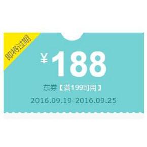 手慢无券# 京东 箱包199-188神券 速速领取!