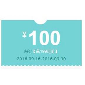 追剧必备零食# 京东 部分坚果零食 满199-100券