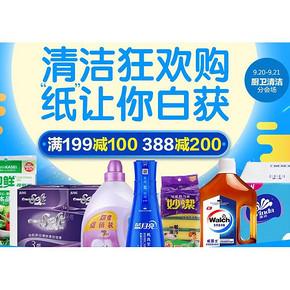 促销活动# 一号店 清洁狂欢购 满199-100/388-200