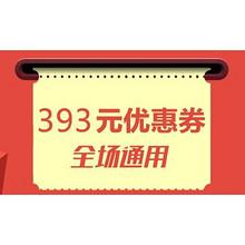 优惠券# 达令 393元优惠券大礼包 无门槛6元券/69-12元/119-25等