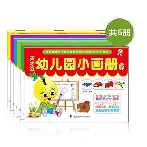宝贝涂鸦# 天才豆 幼儿园小画册6册 14.9元(19.9-5券)