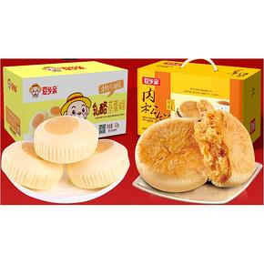 前5分钟# 爱乡亲 肉松饼1500g 送 乳酪蒸蛋糕1箱 33.8元包邮