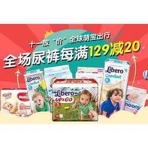 促销活动# 京东全球购 进口纸尿裤 每满129减20元