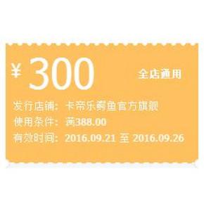 优惠券# 天猫 卡帝乐鳄鱼官方旗舰店 满388减300元券
