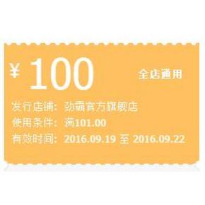 帅气挡不住# 天猫 劲霸官方旗舰店 满101-100现金券 领券防身啦!