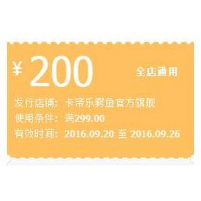 气质穿出来# 天猫 卡帝乐鳄鱼官方旗舰店 满299减200元券