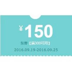 优惠券# 京东 汽车配件/安全自驾等 满300减150券
