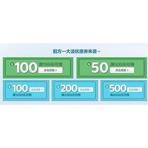 优惠券# 京东 飞利浦超级品牌日  满199-100券/全场12期免息