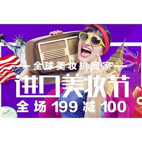 囤货正当时# 京东全球购 进口个护化妆节 满199-100元