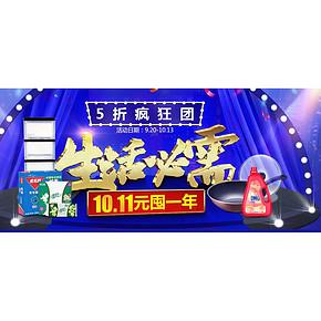 促销活动# 飞牛网 日用百货狂欢购 10.11疯狂团/爆款5折