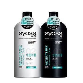 Syoss 丝蕴 水润顺滑洗护套装 500ml*2瓶 29元