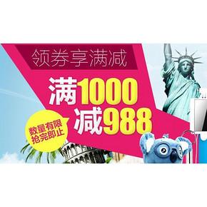 优惠券# 京东 汽车用品 满1000减988券 车友速领!