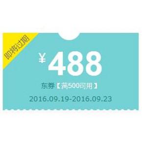优惠券# 京东 汽车用品 满500减488券 车友速领!