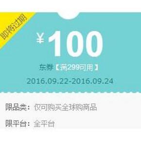 优惠券# 京东 全球购 满299减100元券