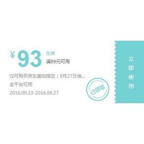 提前领券# 京东 指定美妆  免费领取 满99-93神券