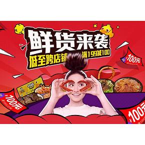 鲜活来袭# 京东 熟食专场促销 满199减100元