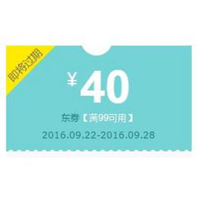 吃货福利# 京东 膨化零食 满99减40券