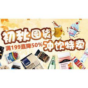 促销活动# 京东全球购 冲饮特卖 买3免1/满199-100
