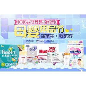促销活动# 苏宁 母婴用品节 抢3000元成长礼包/满299-30元券
