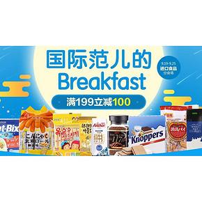 国际范早餐# 1号店 进口食品分会场 满199立减100元/爆款5折起