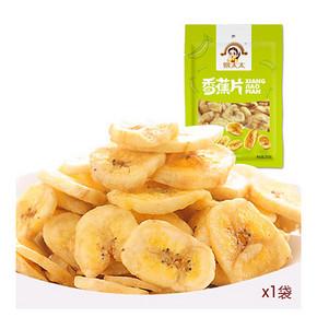 前5分钟半价# 姚太太 香脆香蕉片250g*3袋 21点 13.5元包邮(26.9-13.4)