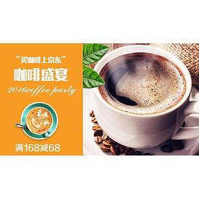 优惠券# 京东 咖啡盛宴 领券满168减68元/满99减30元