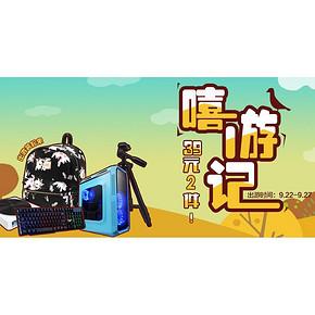 嘻游记# 苏宁易购 数码配件促销 39元2件/69元3件/99元3件