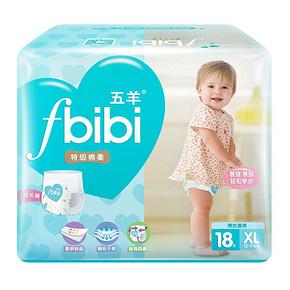 五羊 fbibi特级棉柔 婴儿成长裤拉拉裤 XL18片 19.9元