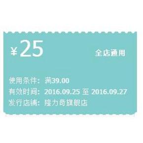 优惠券# 天猫 隆力奇旗舰店 满39减25券 券后好价多多!