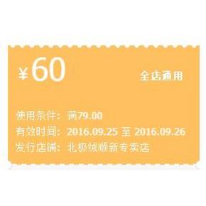 优惠券# 天猫 北极绒专卖店 满79减60券 速速领取!