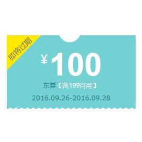 优惠券# 京东 母婴用品大放价 满199减100