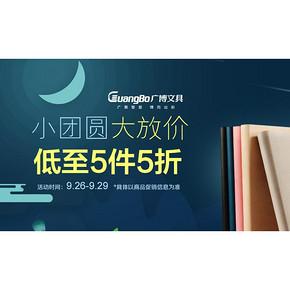 促销活动# 京东 广博旗舰店 文具大放价 5件5折