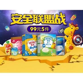促销活动# 京东 营养辅食 99元任选5件