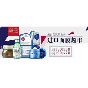 促销活动# 京东 进口面膜超市 满150减50元/满199减70元